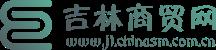 吉林商贸网
